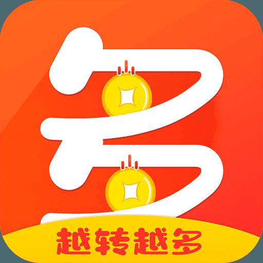 多多转app1.0 最新版