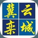 冀云栾城app1.0 安卓版