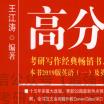 2020王江涛英语高分写作pdf无水印免费版