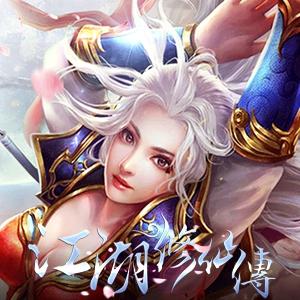江湖修仙传无限元宝版1.0 最新版