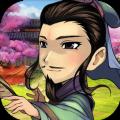 传奇军师孔明传官方版1.0手机版