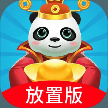 熊猫养成记手游1.0 安卓版