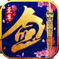 剑灵至尊乐购版1.0 安卓游戏