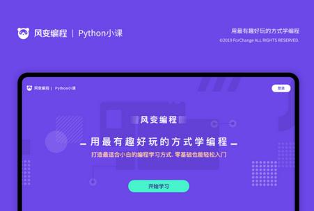 �L��程python小�n免�M版截�D0