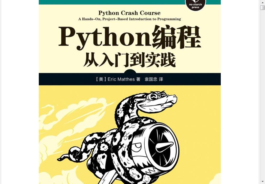�L��程python小�n免�M版截�D1