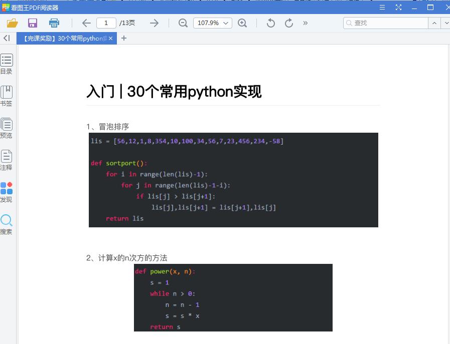 �L��程python小�n免�M版截�D2