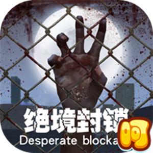 绝境封锁内购版1.0 安卓游戏