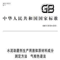 GB�MT38139-2019水泥助磨�┥��a用液�w原材料成分�y定方法�庀嗌��V法