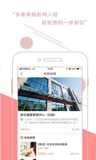 首页安卓app理财下载网购→仓鼠爱a仓鼠app1.0安卓版app蚂蚁截图粘鼠贴图片