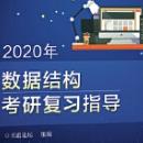 王道数据结构2020pdf无水印版免费版