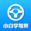 小白学驾照考试app2.0.8 安卓版