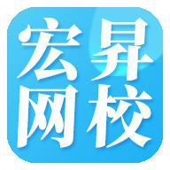 宏�N网校app1.0.0 安卓版