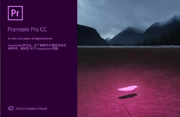 Adobe Premiere Pro CC2020中文破解版截�D1