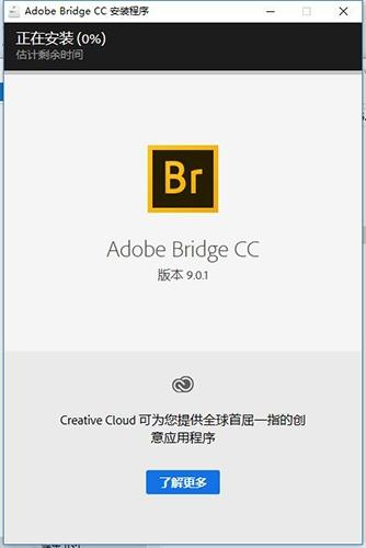 Adobe Bridge CC2020中文破解版截�D0