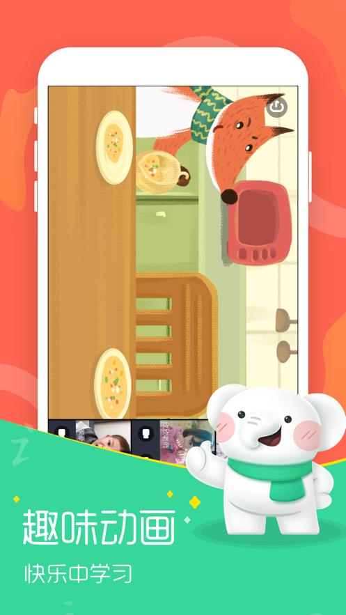 河小象大�Z文app截�D