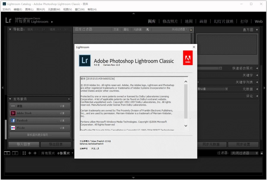 Adobe Lightroom Classic CC 2020中文版截�D1