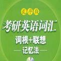 2020新东方考研词汇乱序版pdf免费下载