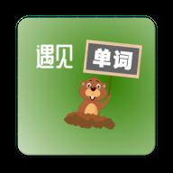单词遇见鼠app1.0.1 安卓最新版