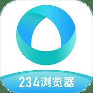 234浏览器app