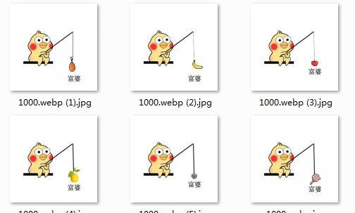 小黄鸭钓富婆表情包截图0