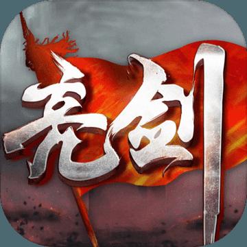 亮剑之突击队官方版1.0 安卓版