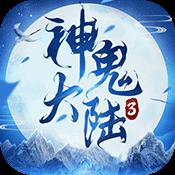 神鬼大陆3内购版1.0 手机游戏