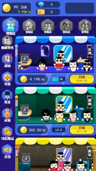 梦幻神剪模拟游戏截图