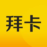 拜卡�商app1.2.2 �o�V告版