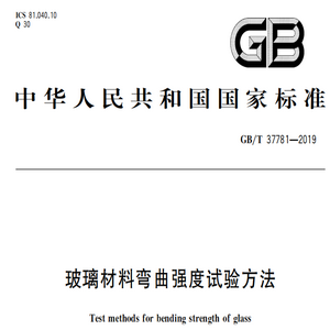 GB�MT 37781-2019 玻璃材料��曲��度��方法PDF免�M版