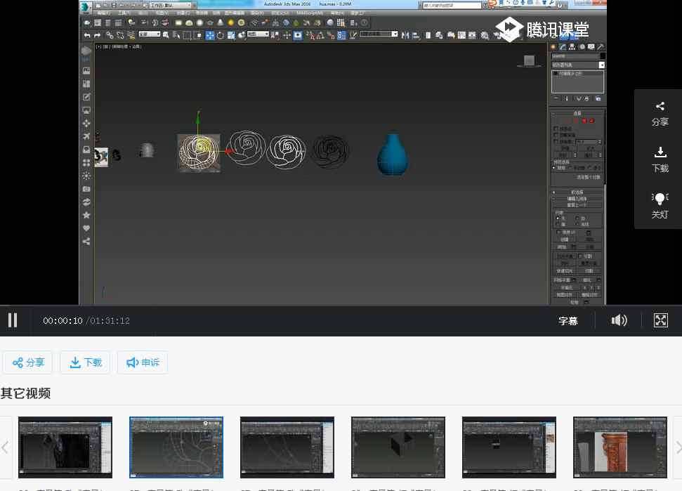 室内设计3dmax建模视频教程vip直播班截图0