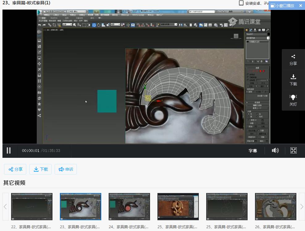 室内设计3dmax建模视频教程vip直播班截图1