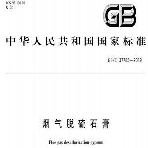 GB�MT 37785-2019 ���饷�硫石膏