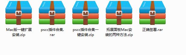 PSCC插件全集2020版截图1