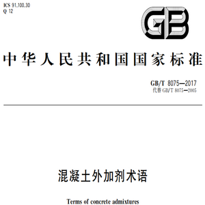 GB�MT 8075-2017 混凝土外加剂术语