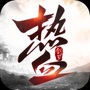 热血剑刃1.0 iOS版