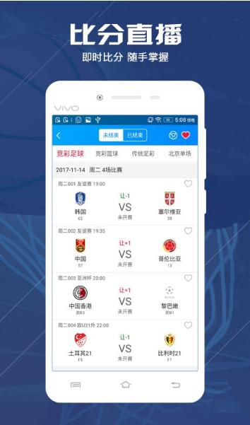 瑞彩祥云2平台app截图