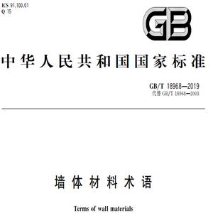 GB/T 18968-2019 ���w材料�g�ZPDF