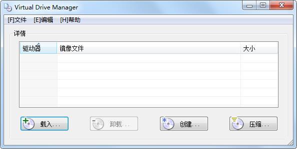虚拟光驱管家(Virtual Drive Manager)截图0