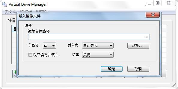 虚拟光驱管家(Virtual Drive Manager)截图1