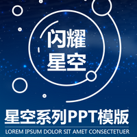 星空系列PPT模版