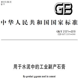 GB�MT 21371-2019 用于水泥中的工�I副�a石膏PDF