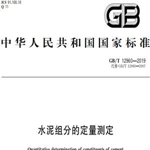 GB�MT 12960-2019 水泥�M分的定量�y定PDF免�M版