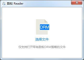 数蚁DRM阅读器截图0