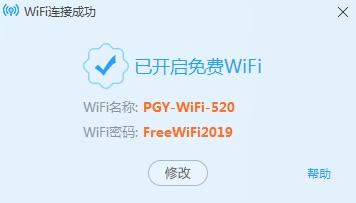 蒲公英WiFi电脑端截图1