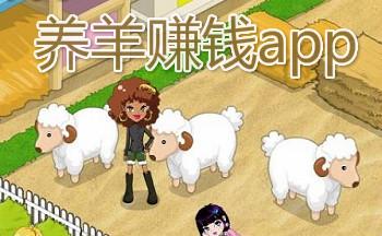 养羊赚钱app
