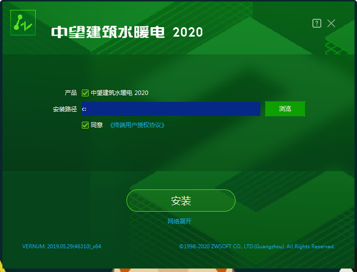 中望建筑水暖电2020专业破解版截图1