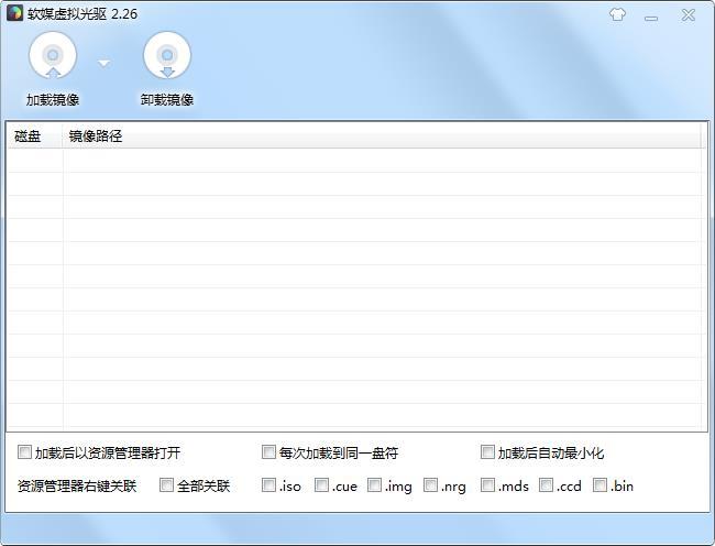 软媒虚拟光驱截图0
