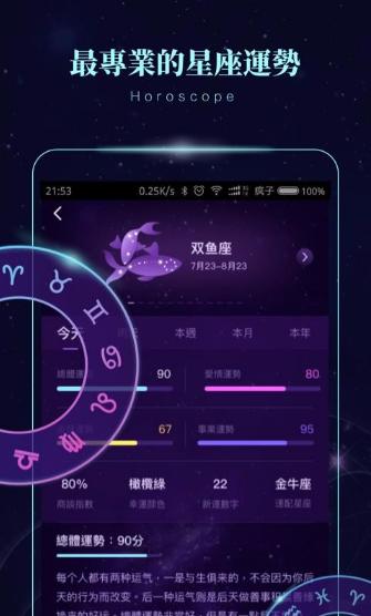 星象密码app截图