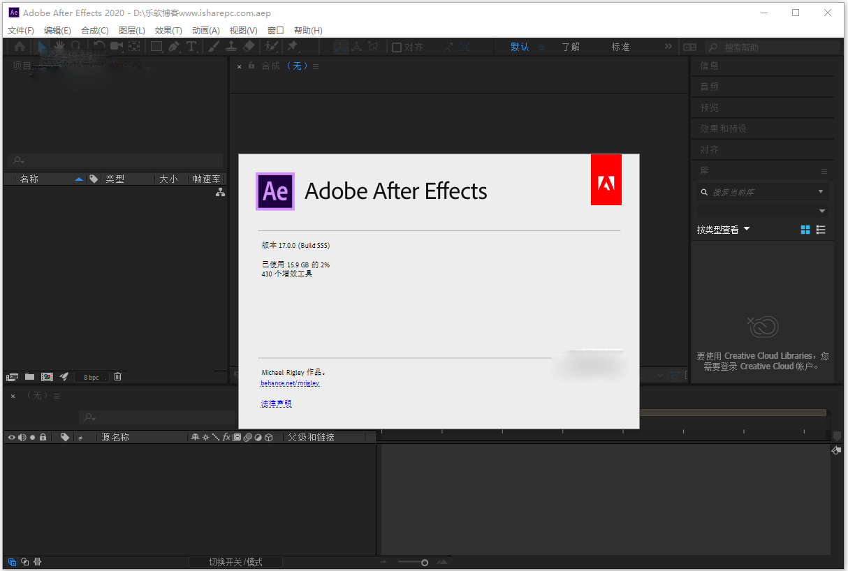 Adobe After Effects cc 2020中文版截图0