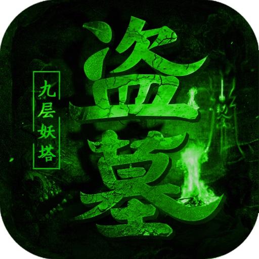 �I墓摸金九�友�塔�MV版1.0.0.12319 最新版